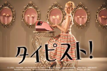 映画「タイピスト!」(字幕/吹き替え)の動画をフルで無料視聴する方法!