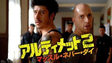 映画「アルティメット2 マッスル・ネバー・ダイ」(字幕/吹き替え)の動画をフルで無料視聴する方法!