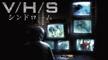 映画「V/H/S シンドローム」(字幕/吹き替え)の動画をフルで無料視聴する方法!