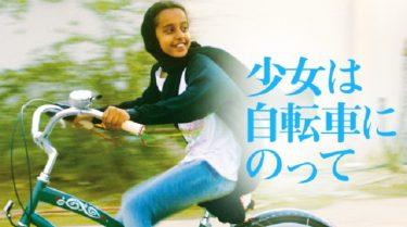 映画「少女は自転車にのって」(字幕/吹き替え)の動画をフルで無料視聴する方法!