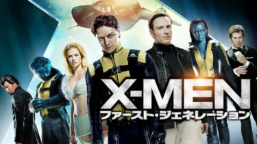 映画「X-MEN:ファースト・ジェネレーション」(字幕/吹き替え)の動画をフルで無料視聴する方法!