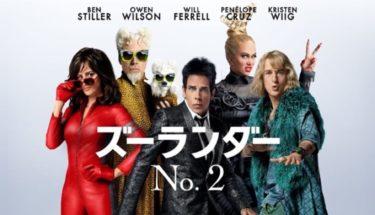 映画「ズーランダー NO.2」(字幕/吹き替え)の動画をフルで無料視聴する方法!
