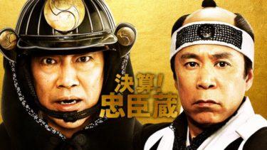 映画「決算!忠臣蔵」の動画をフルで無料視聴する方法!