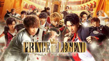 劇場版映画「PRINCE OF LEGEND」の動画をフルで無料視聴する方法!