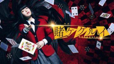 映画「賭ケグルイ」のフル動画を高画質で無料視聴する方法!